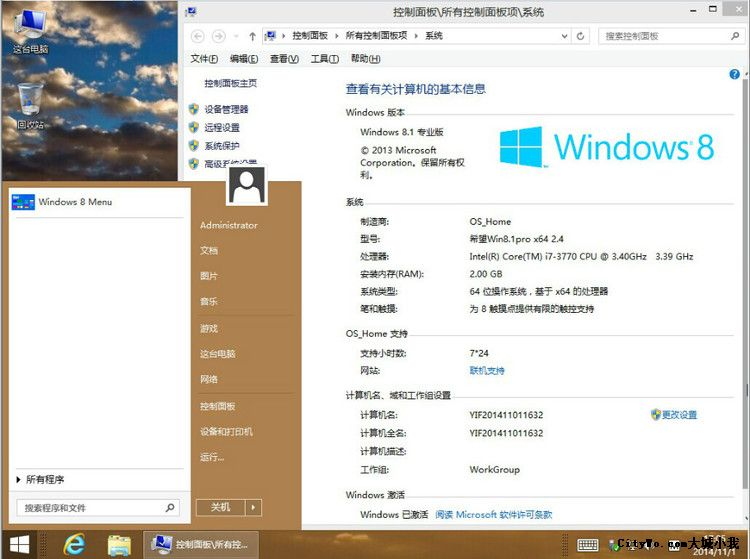 希望Win8.1 x64 professional 2.4 or WPS(可选) -20141101