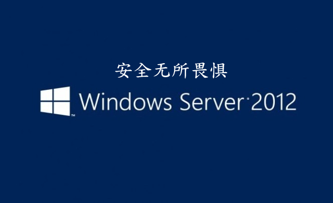 Windows Server 2012 R2 With Update3 官方原版镜像