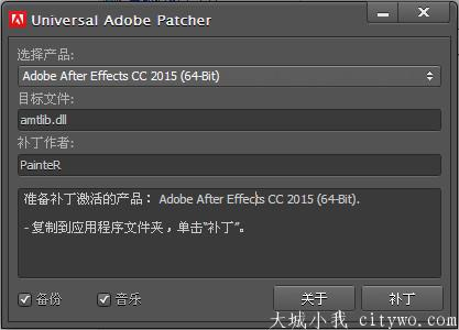 Universal Adobe Patcher v1.5中文版-全系列Adobe破解文件补丁