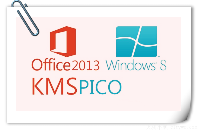 Win10/Office 2016激活工具HEU KMS Activator v11.2.0下载