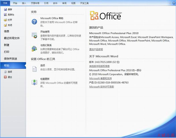 [songyongzhi]Office 2013 SP1专业增强版2017.06