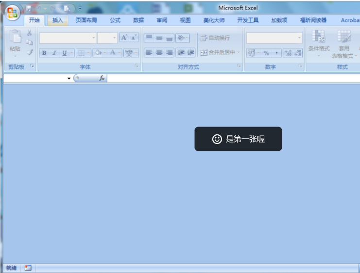 office excel 2007打开不显示内容
